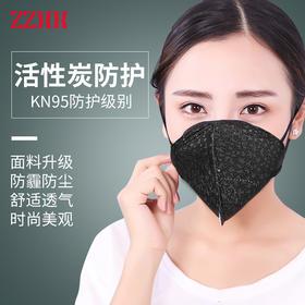 春节期间正常发货,活性炭过滤保护 KN95口罩 防雾霾保护身体口罩 zzxxKN95口罩