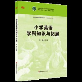 正版现货 小学英语学科知识与拓展 高等院校小学教育专业教材 在职小学教师培训