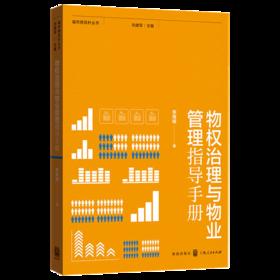 现货正版 物权治理与物业管理指导手册 城市绣花针丛书 经管励志 管理理论 管理学理论MBA图书籍