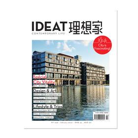 IDEAT理想家2020年2月刊