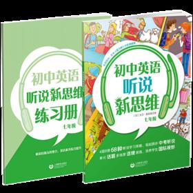 现货正版 初中英语听说新思维+练习册七年级初一英语训练练习题 初中上下一册