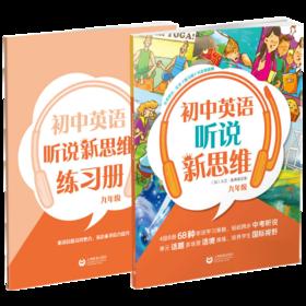 现货正版 初中英语听说新思维+练习册九年级初三英语训练 赠练习册初中上下一册练习题