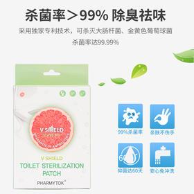 【正常发货】「一贴持续除jun60天」韩国 PHARMYTOK手机除jun贴 马桶除jun贴 2贴/盒