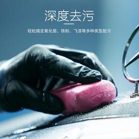 漆面深度清洁去污祛铁粉祛柏油祛虫胶