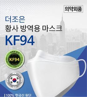 第二批 支持武汉,抵制涨价,部分库存 N95韩国进口KF94口罩 下单安排顺丰发货!顺丰快递20,商家补贴13元!