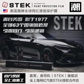 STEK 隐形车衣 TPU透明保护膜 亚光黑 亮光黑 亚光透明保护膜
