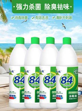 【预售!5瓶装】84多用途消毒液家用杀jun防疫500ml室内厨房客厅衣物玩具消毒水