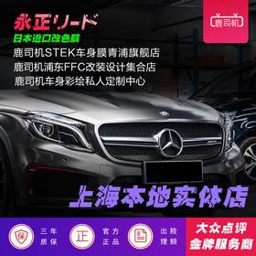 日本永正 进口改色膜车身贴膜全车