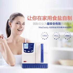 (2月3日开始发货 每人限购2台)MacDaddy母婴级家用消毒原液制造机