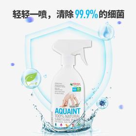【婴幼儿 孕妇可用 天然无刺激 杀菌防护好帮手】英国Aquaint进口天然水性消毒液50ml//500ML