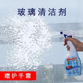 膜太(MOOTAA) 欧洲进口玻璃光亮清洁剂不留水痕 窗户挡风玻璃玻璃浴室门清洁液 550ml