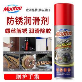 膜太(MOOTAA) 防锈润滑剂螺栓松动剂除锈剂门锁润滑油除胶多功能清洁剂 赠护手霜