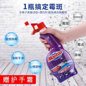 膜太(MOOTAA) 欧洲进口墙体除霉剂550ml墙面霉菌清除剂清洁剂去斑毒菌防霉剂墙纸白墙木材漂