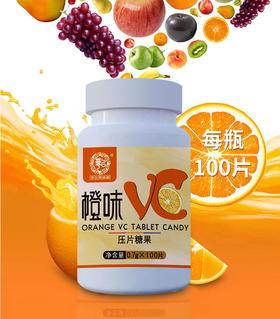 VC维生素压片糖果,一口一个大香橙!满足每日所需 酸甜香橙口味 VC片压片糖果 老少皆宜