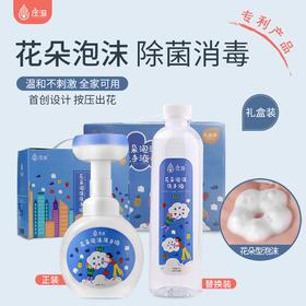 【为思礼】现货直发「让宝宝爱上洗手」花朵泡泡沫消du杀jun洗手液  婴儿宝宝家专用免洗家庭套按压瓶装