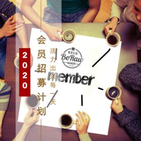 *2020春季新会员入会大礼包,买一送十*碧罗庄园阿拉比卡精品咖啡豆个人客户半年卡