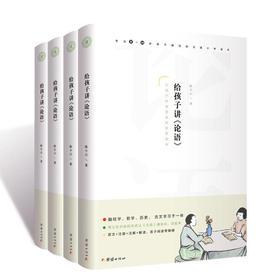 给孩子讲论语(全四册) 注音+注释+解读 孔子儒家经典大学中庸论语