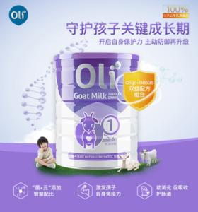 【澳洲直邮】Oli6羊奶 1段  三罐
