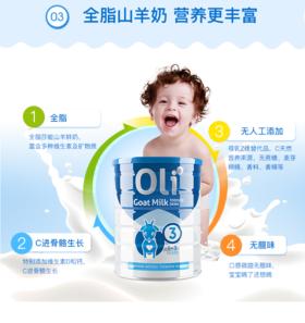 【澳洲直邮】Oli6羊奶 3段 三罐