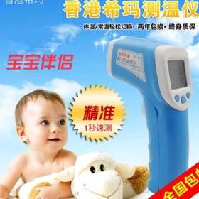 【预售】德国进口海曼探头传感器体温计,婴幼儿额头耳温枪多部位测量宝宝体温,可测食物,水温全面呵护宝宝健康。