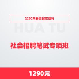 2020年安徽省农商行社会招聘笔试专项班