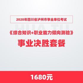 2020年四川省泸州市事业单位考试《综合知识+职业能力倾向测验》事业决胜套餐