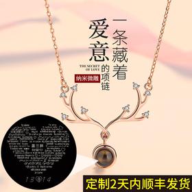 """【顺丰包邮,专属定制】六鑫珠宝 一""""鹿""""有你投影项链 情人节礼物"""