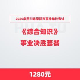 2020年四川省资阳市事业单位考试《综合知识》事业决胜套餐