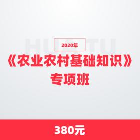 2020年《农业农村基础知识》专项班