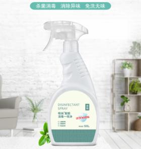 预售【消毒一喷净】 有效杀菌消毒消除异味温和无刺激