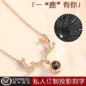 """【一""""鹿""""有你】100种语言说爱你925银镀金项链"""
