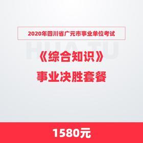 2020年四川省广元市事业单位考试《综合知识》事业决胜套餐