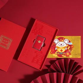 """【限时购】2020年""""鼠你有钱""""祝福礼套装"""
