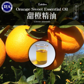 【包邮】Taskter/塔泽意大利甜橙精油