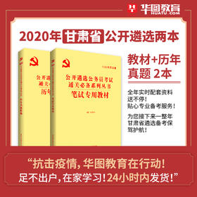 【甘肃省】2020年公开遴选 教材+历年真题2本