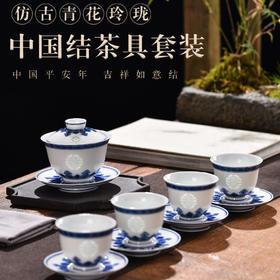 富玉 手绘青花玲珑中国结5头茶具