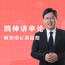 【华图在线 】2020年公务员考试理论精讲:申论