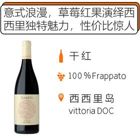 """【2月10日发货】Planeta """"Frappato"""" Vittoria DOC 朴奈达酒庄弗莱帕托红 2017"""