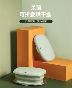 Moido 折叠消毒烘干盒 小型紫外线双重消毒干衣机