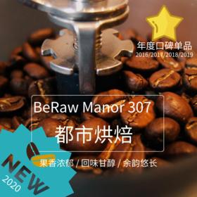 *年度口碑单品*碧罗庄园307都市烘焙阿拉比卡精品咖啡豆