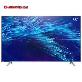 长虹55英寸55G7S(全面屏、超薄,4K超高清语音HDR电视