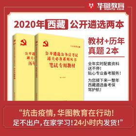 【西藏】2020年公开遴选 教材+历年真题2本
