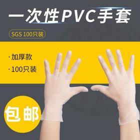 「杜绝病毒传播,pvc防护手套」 食品级一次性手套 操作灵活穿戴方便 检查手套加厚微弹100支/盒