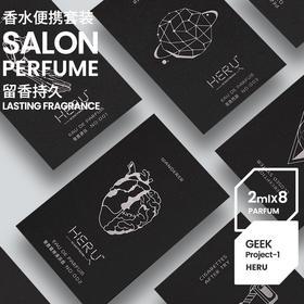 HERU黑鹿EDT淡香小众香水持久留香男女士8种香调的便携香水变革者套装