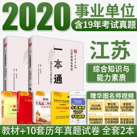 2020 江苏事业单位 一本题+历年真题 2本装
