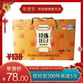 【中国农垦】乌苏里江 黑龙江农垦 建三江大米 珍珠163 圆粒香米5kg礼盒装
