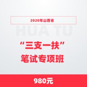 2020年山西三支一扶【公共基础知识】专项班
