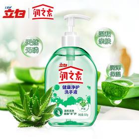 立白润之素 除jun抑jun健康净护洗手液 (芦荟)温和亲肤 天然无磷