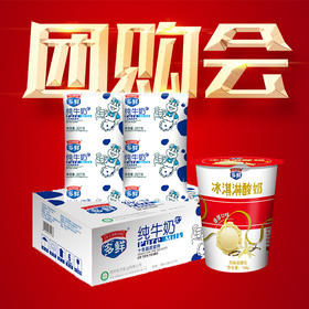 利乐枕纯牛奶16袋/箱+冰淇淋酸奶20杯/箱