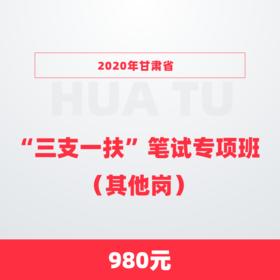 2020年甘肃三支一扶【公共基础知识】专项班
